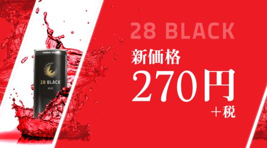 28 BLACK 価格改定のお知らせ(PC用画像)