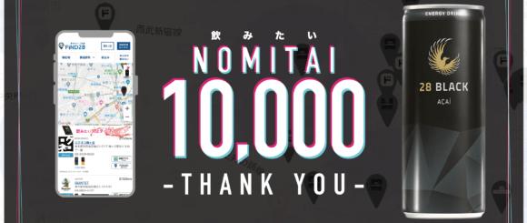 Thanks! 10,000『飲みたい』