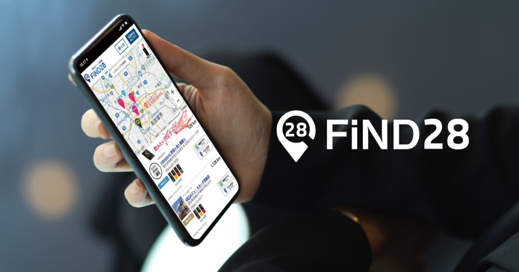 FiND28の利用イメージ